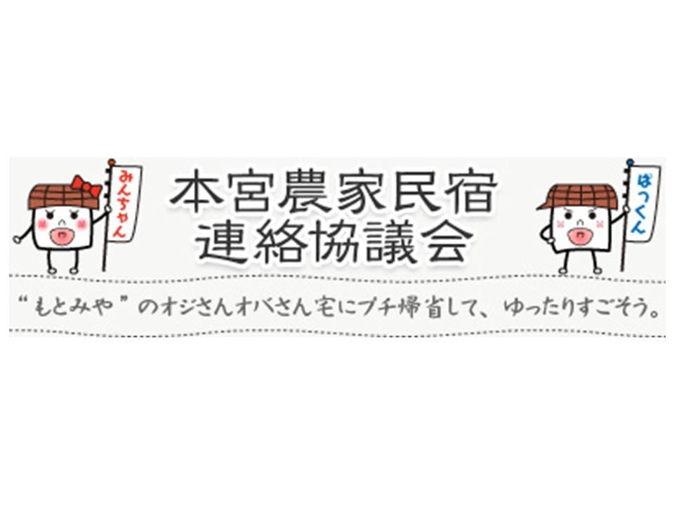本宮農家民宿連絡協議会