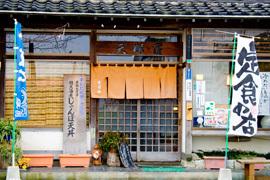 和食の店 天ぷらまるみ